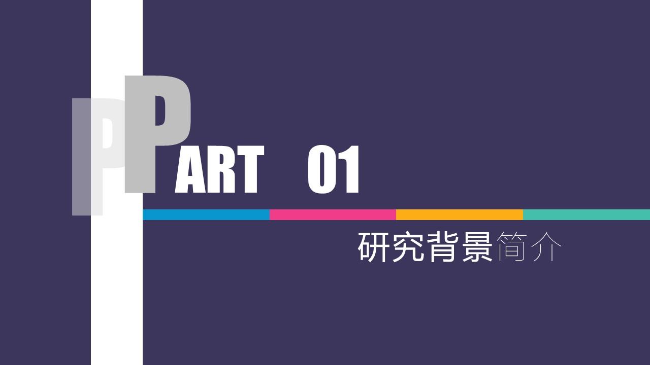 紫色多彩边框论文答辩PPT模板下载_预览图4
