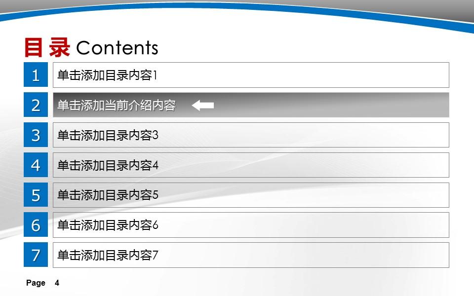 大学教学课件PPT模板下载_预览图4
