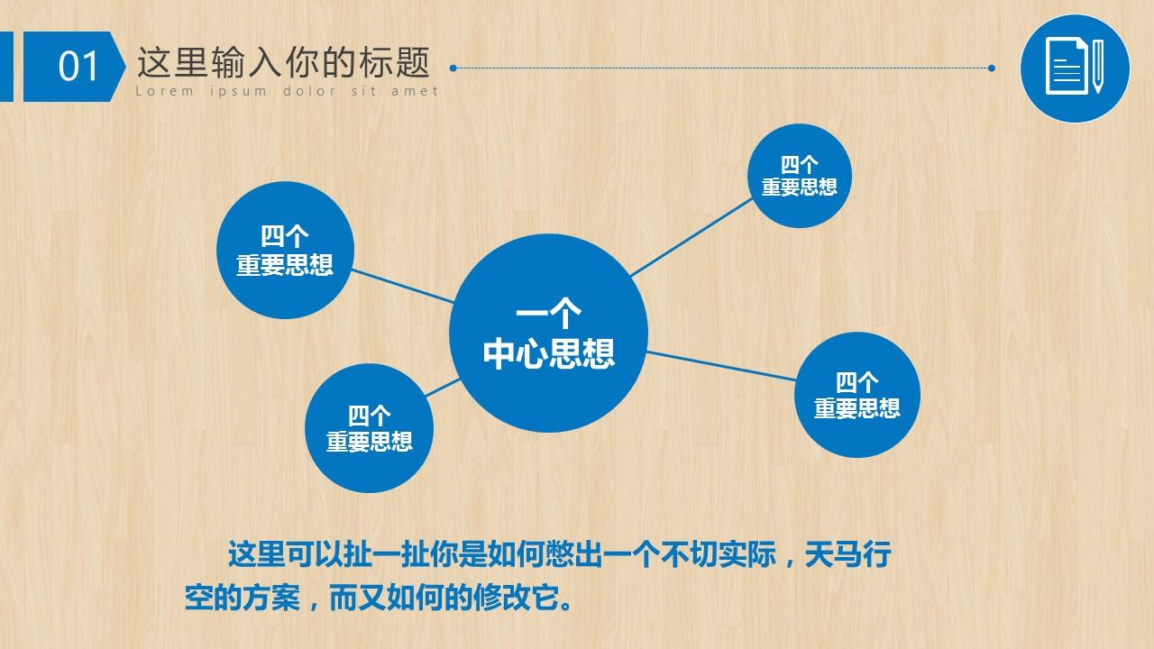 大学通用毕业论文开题报告PPT模板下载_预览图14