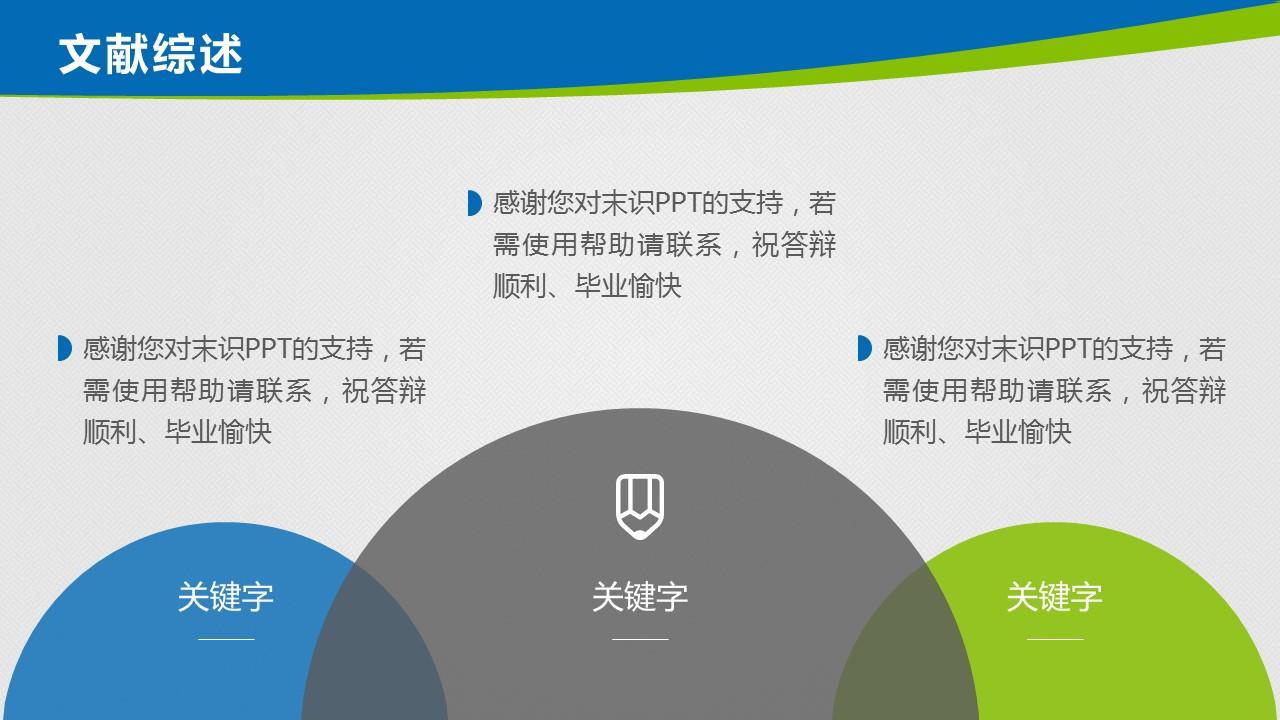 大学毕业论文答辩动态演示模板_预览图12