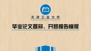 大学通用毕业论文开题报告PPT模板下载