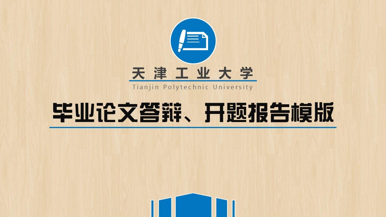 大学通用毕业论文开题报告PPT模板下载 PPT设计教程网