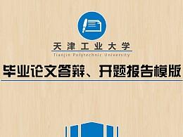 大學通用畢業論文開題報告PPT模板下載