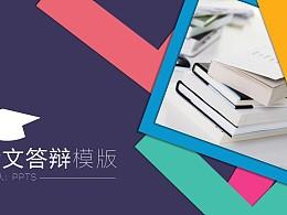 紫色多彩边框论文答辩PPT模板下载