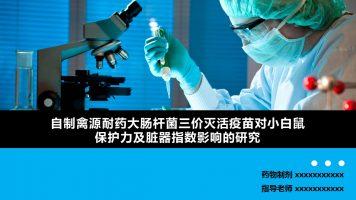 医药大学生物学专用学术汇报PPT模板下载