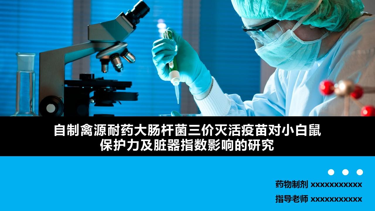 医药大学生物学专用学术汇报PPT模板下载_预览图1