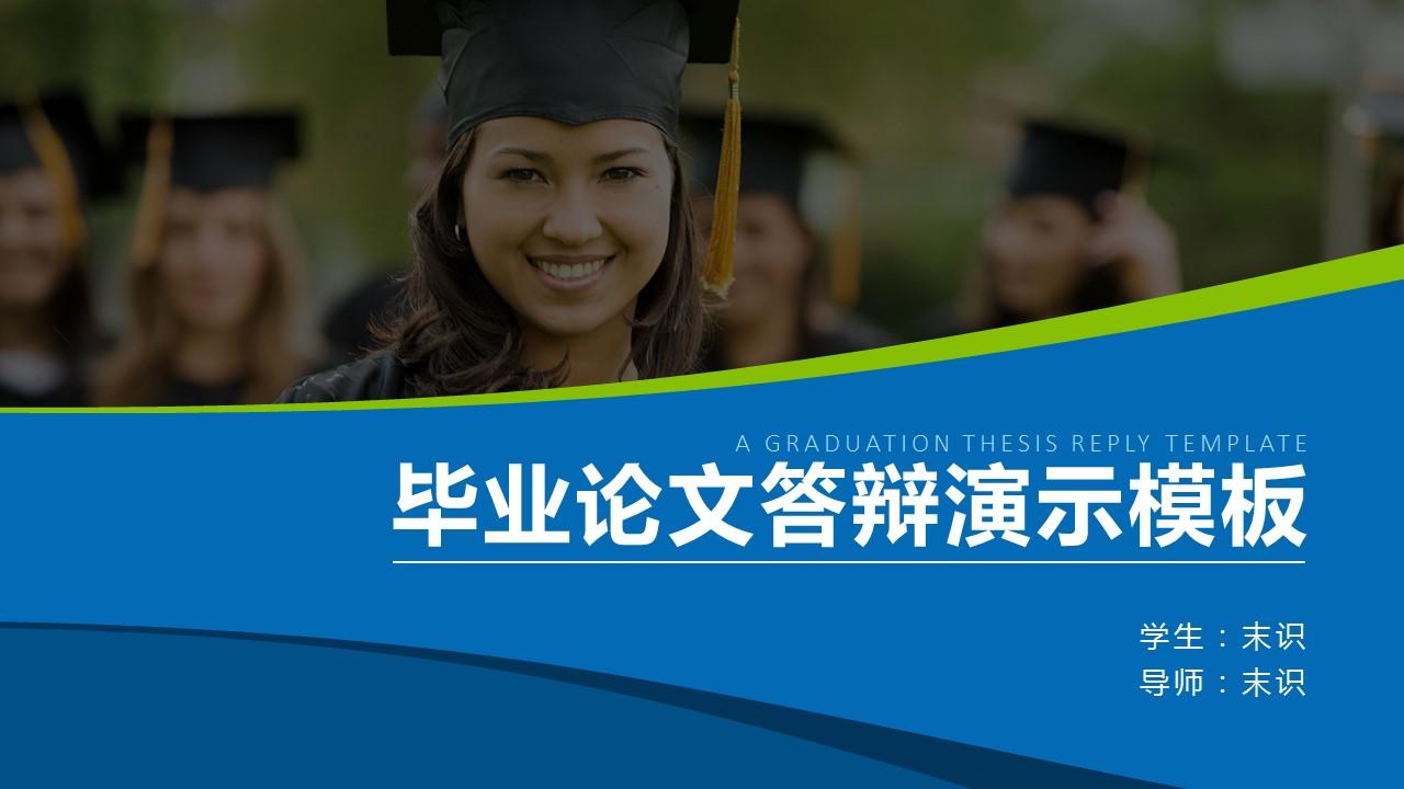 大学毕业论文答辩动态演示模板_预览图1
