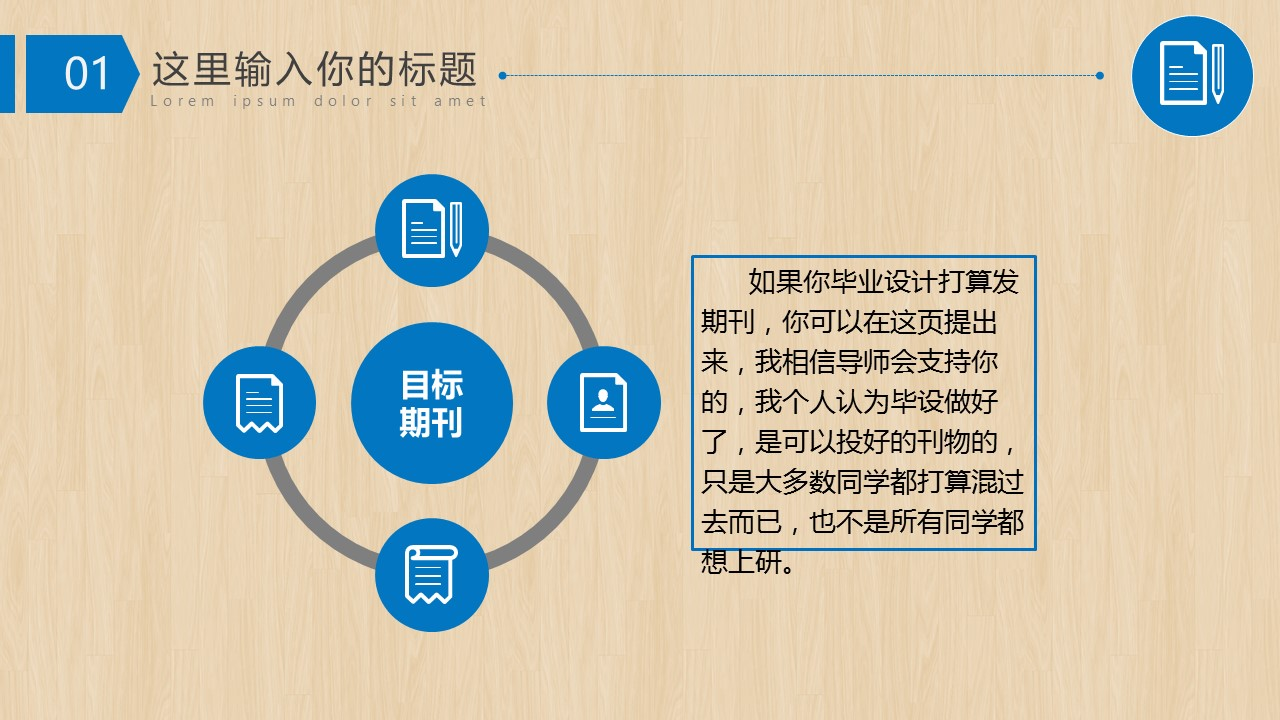大学通用毕业论文开题报告PPT模板下载_预览图13