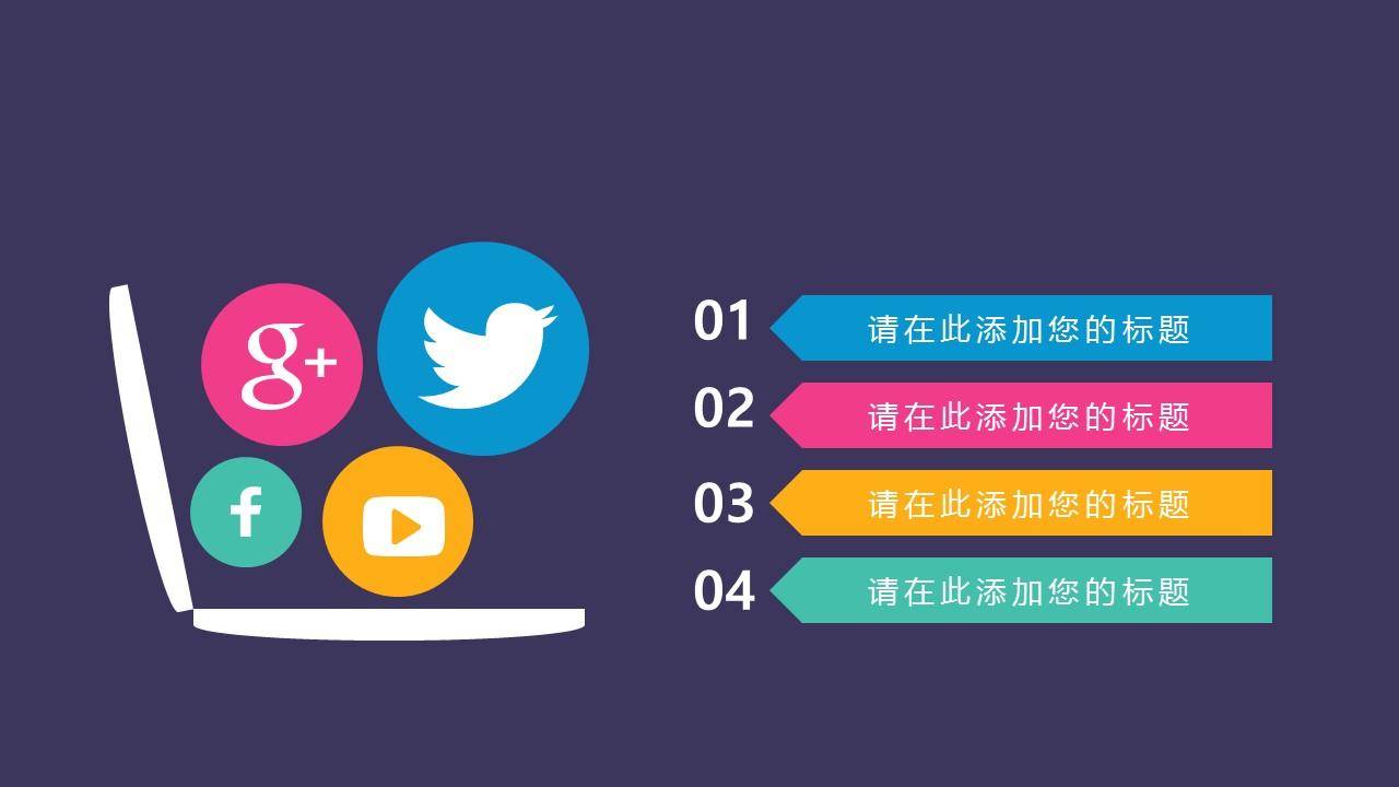 紫色多彩边框论文答辩PPT模板下载_预览图13