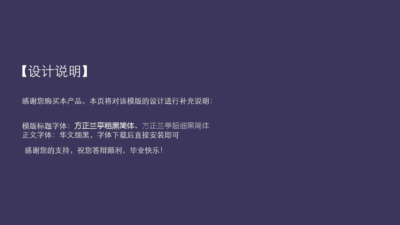 紫色多彩边框论文答辩PPT模板下载_预览图2