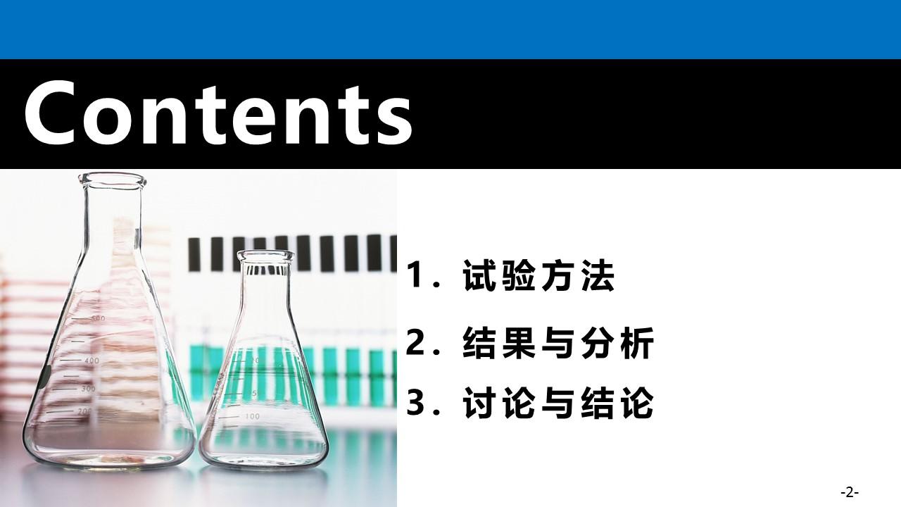 医药大学生物学专用学术汇报PPT模板下载_预览图2