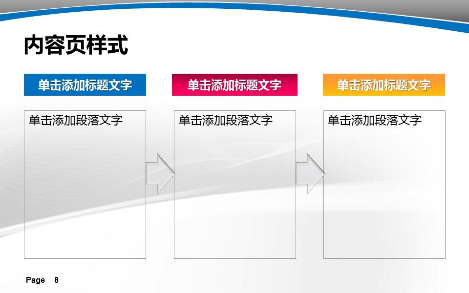 大学教学课件PPT模板下载_预览图8
