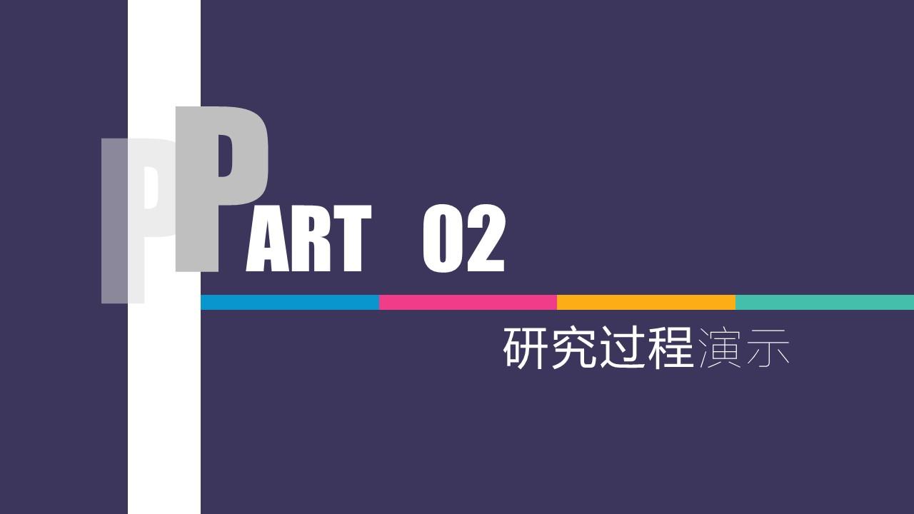 紫色多彩边框论文答辩PPT模板下载_预览图10