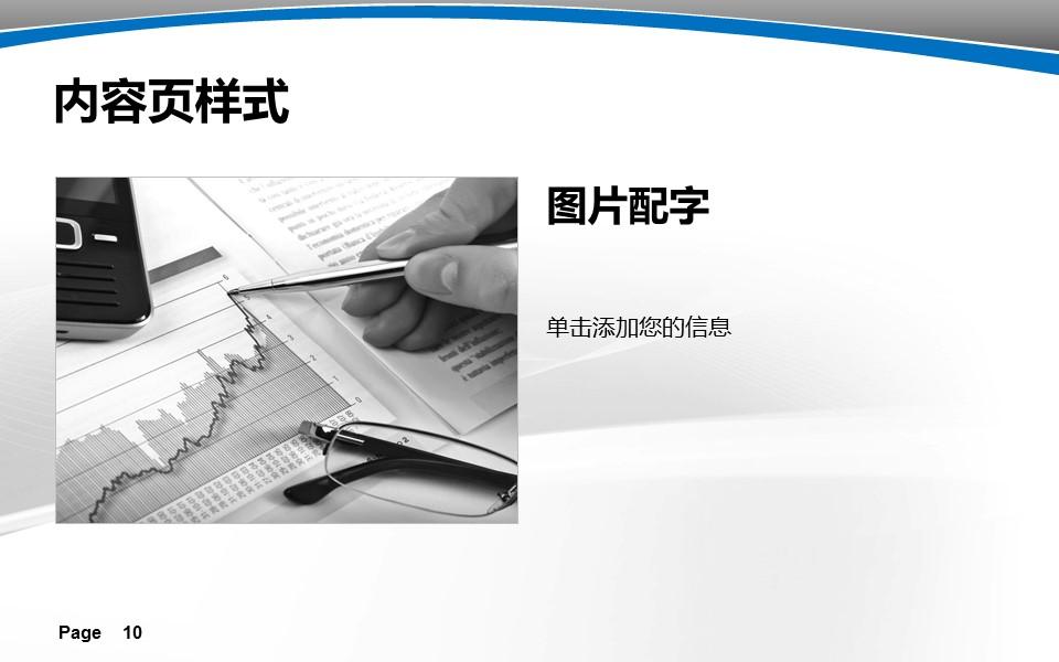 大学教学课件PPT模板下载_预览图10