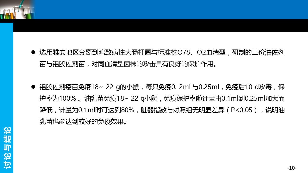 医药大学生物学专用学术汇报PPT模板下载_预览图10