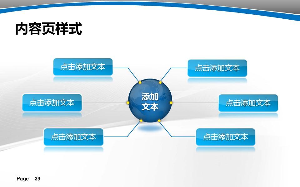 大学教学课件PPT模板下载_预览图39