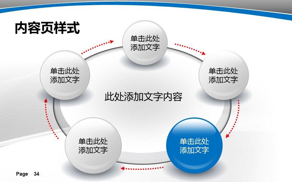 大学教学课件PPT模板下载_预览图34