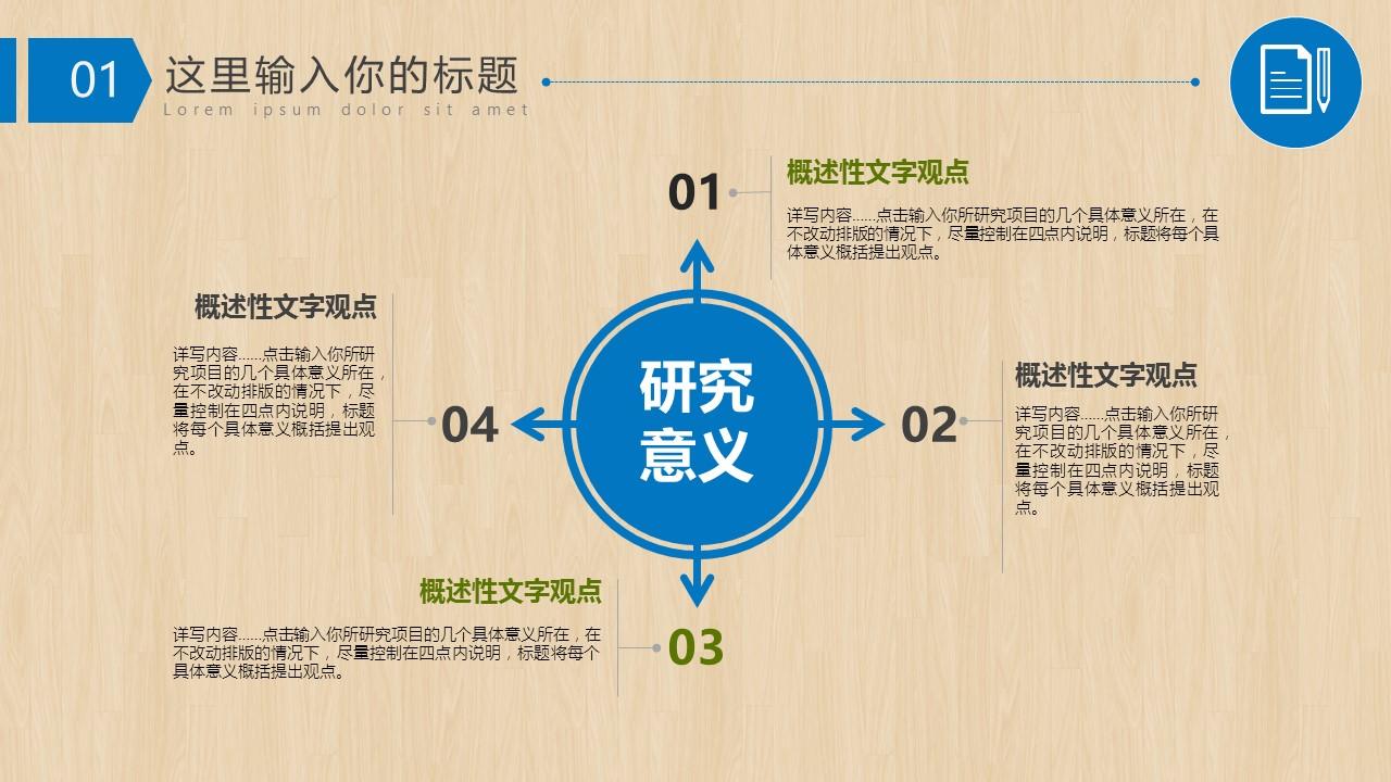 大学通用毕业论文开题报告PPT模板下载_预览图5