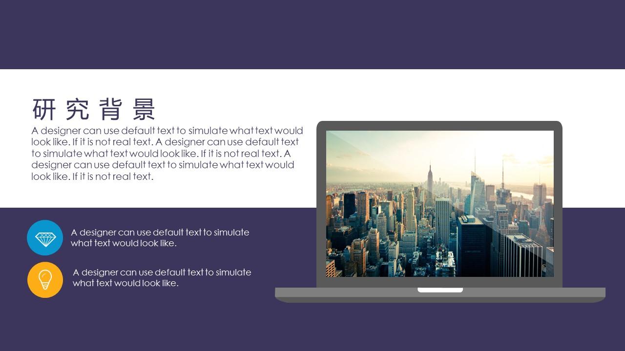 紫色多彩边框论文答辩PPT模板下载_预览图5