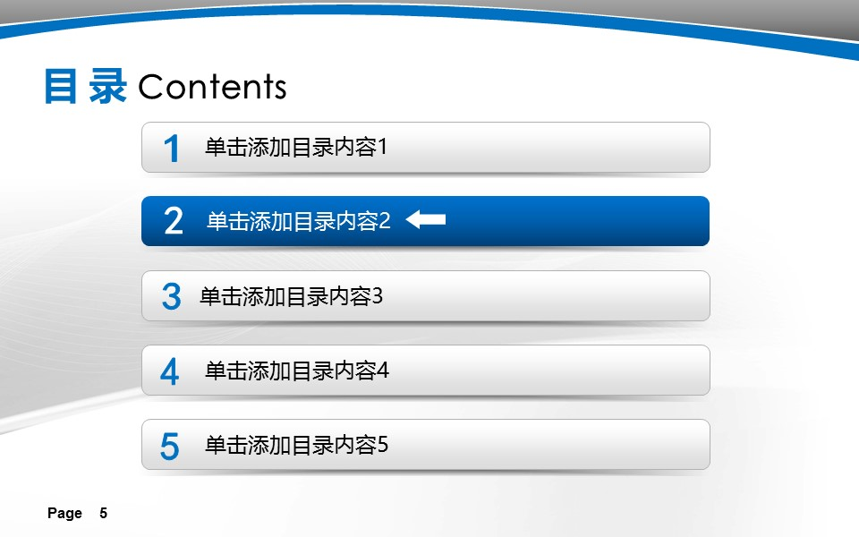 大学教学课件PPT模板下载_预览图5