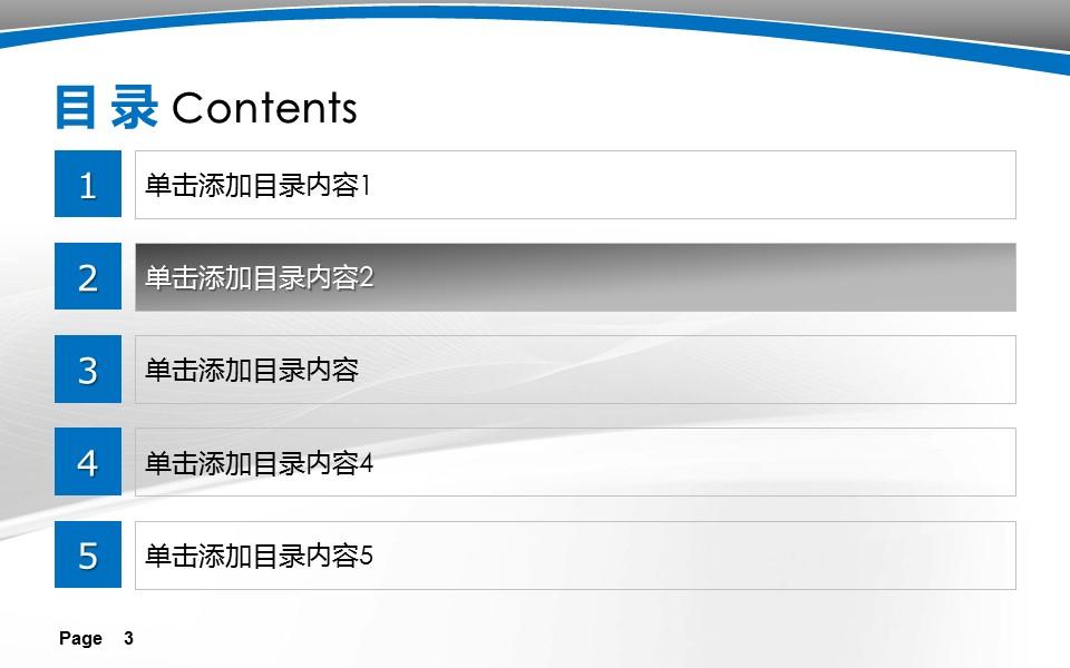 大学教学课件PPT模板下载_预览图3