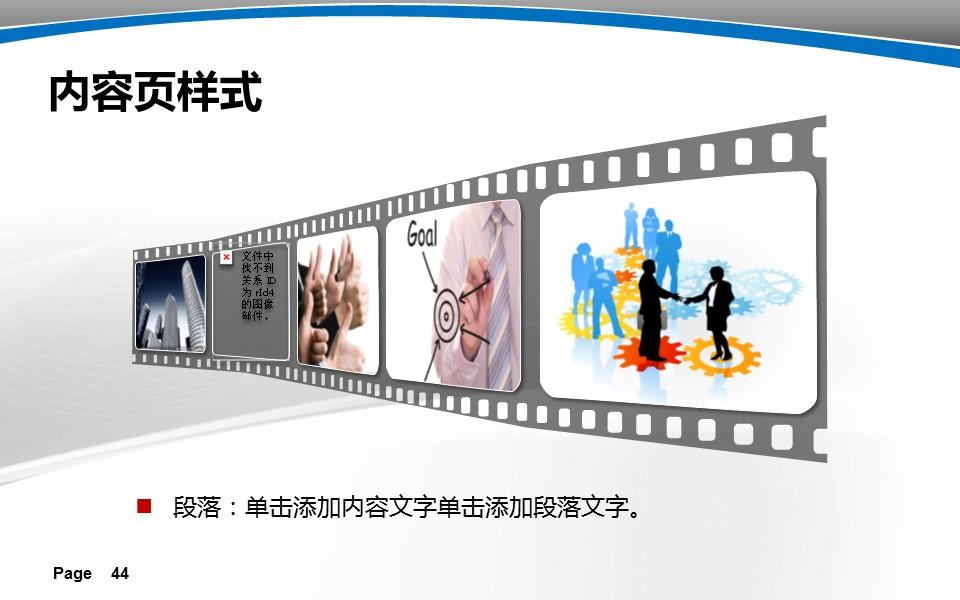 大学教学课件PPT模板下载_预览图44