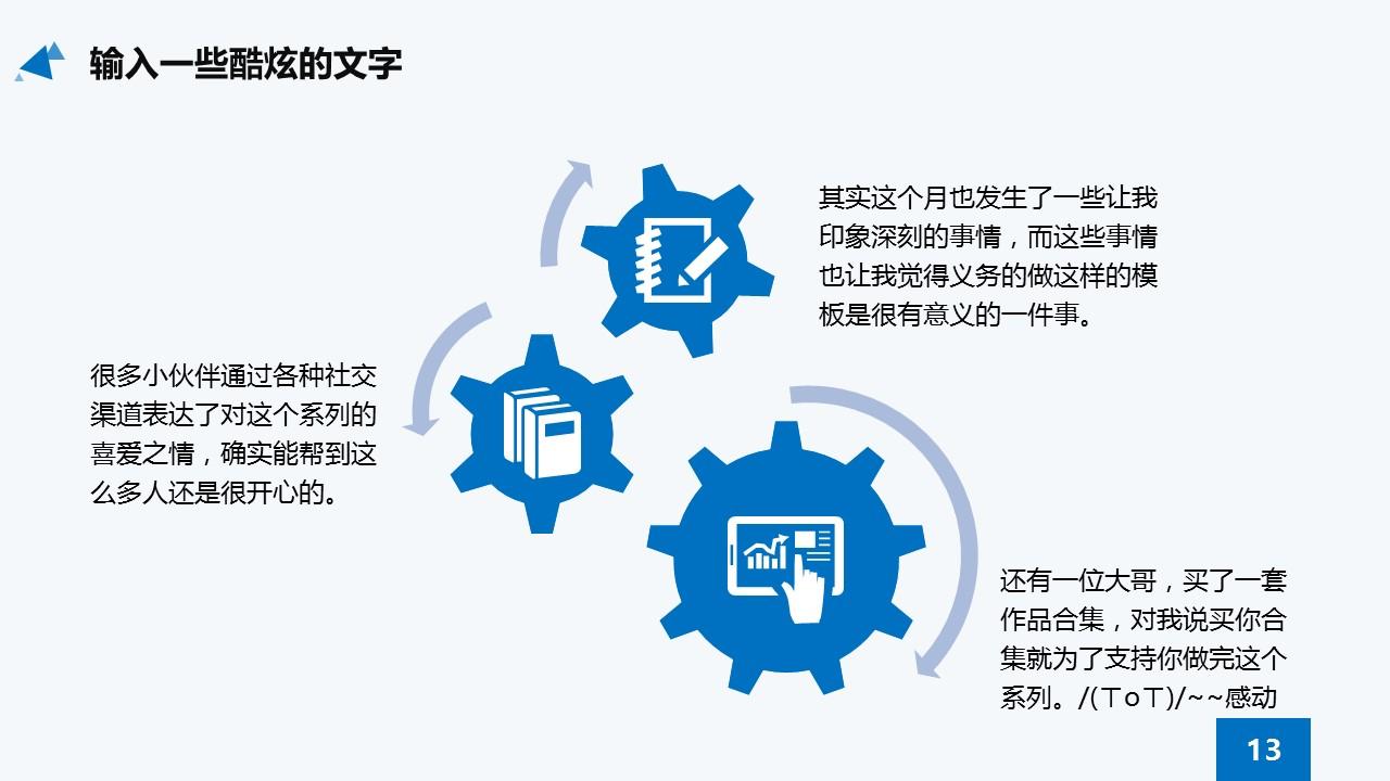 蓝色扁平化学术答辩PPT模板_预览图4