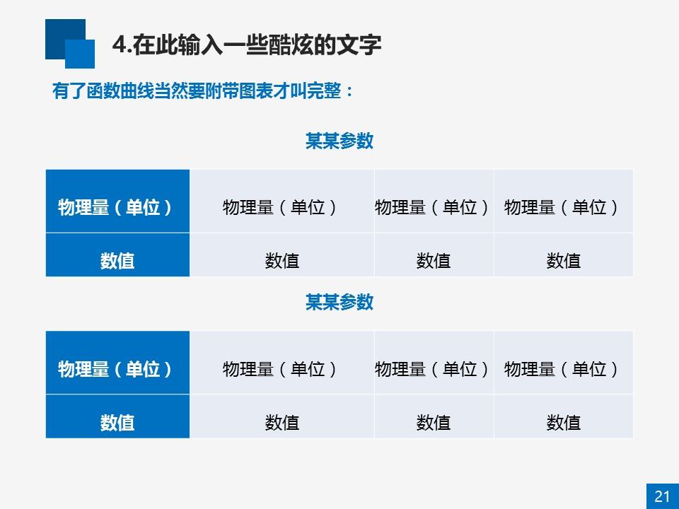 本科蓝色学术论文答辩ppt模板_预览图21