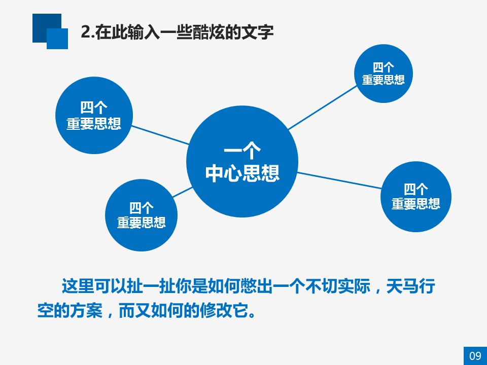 本科蓝色学术论文答辩ppt模板_预览图9