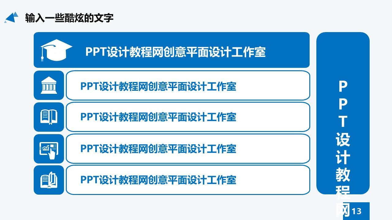 蓝色扁平化学术答辩PPT模板_预览图5