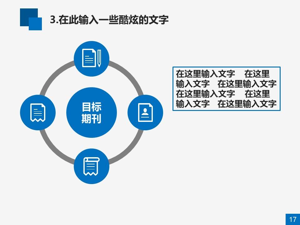 本科蓝色学术论文答辩ppt模板_预览图17
