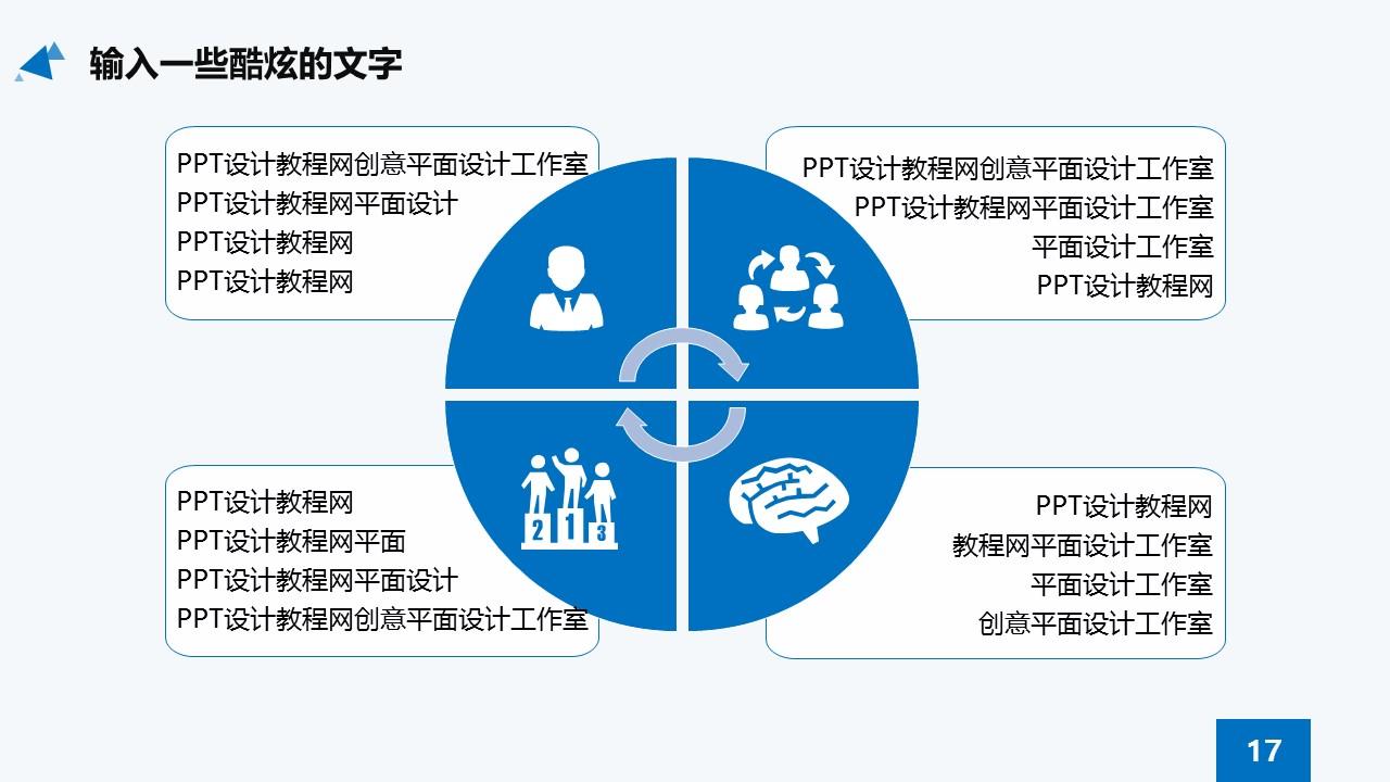 蓝色扁平化学术答辩PPT模板_预览图6
