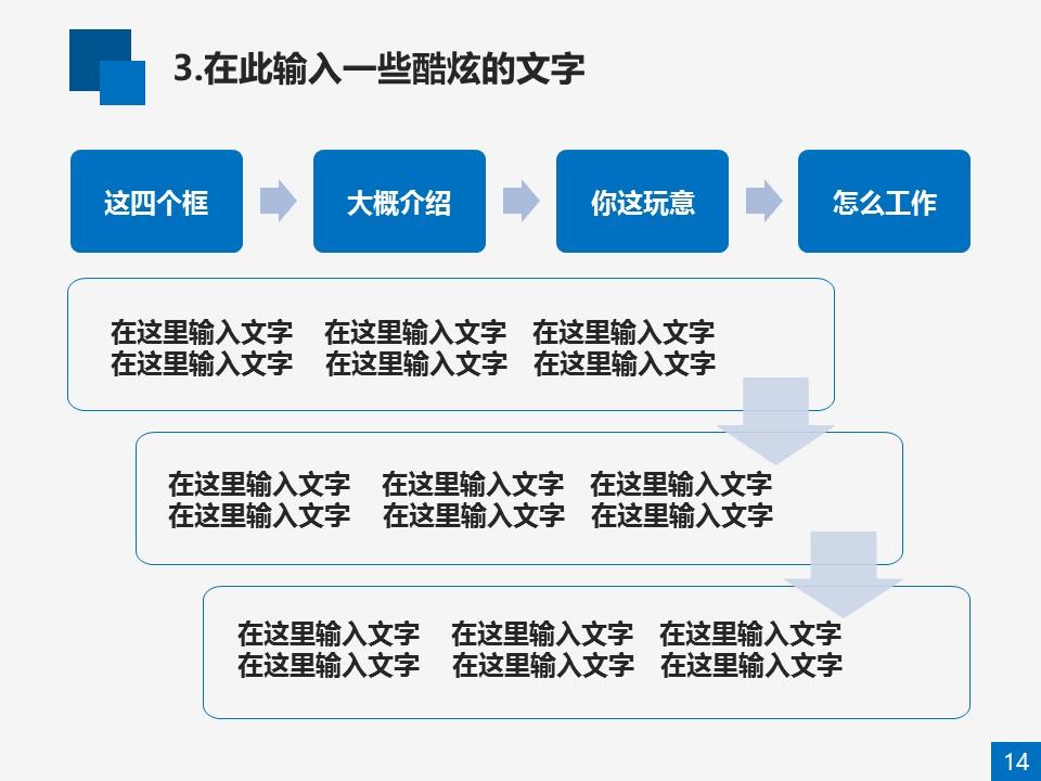 本科蓝色学术论文答辩ppt模板_预览图14