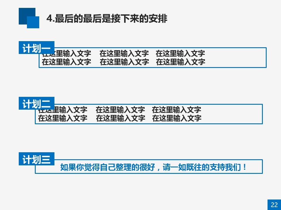 本科蓝色学术论文答辩ppt模板_预览图22