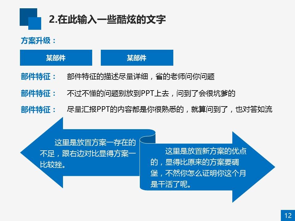 本科蓝色学术论文答辩ppt模板_预览图12