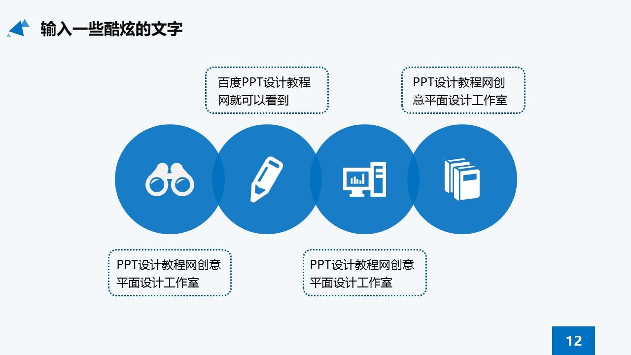 蓝色扁平化学术答辩PPT模板_预览图11