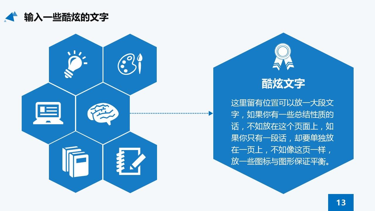 蓝色扁平化学术答辩PPT模板_预览图10