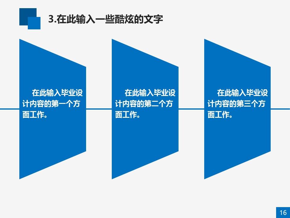 本科蓝色学术论文答辩ppt模板_预览图16