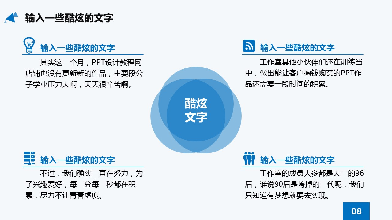蓝色扁平化学术答辩PPT模板_预览图15
