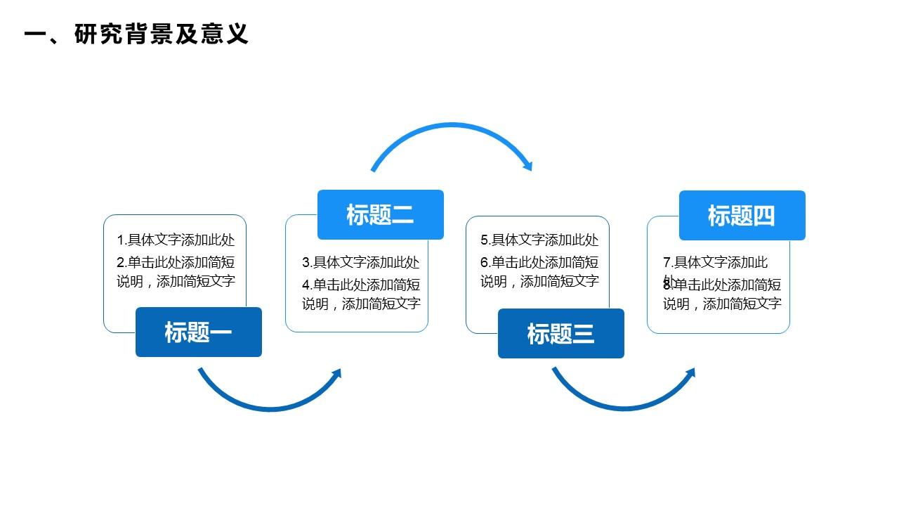 蓝色简洁通用版大学论文PPT答辩模板下载_预览图6