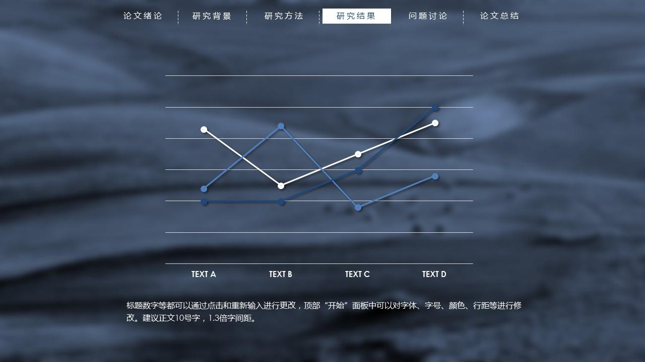 蓝色半透明背景动态开题报告PPT模板下载_预览图19