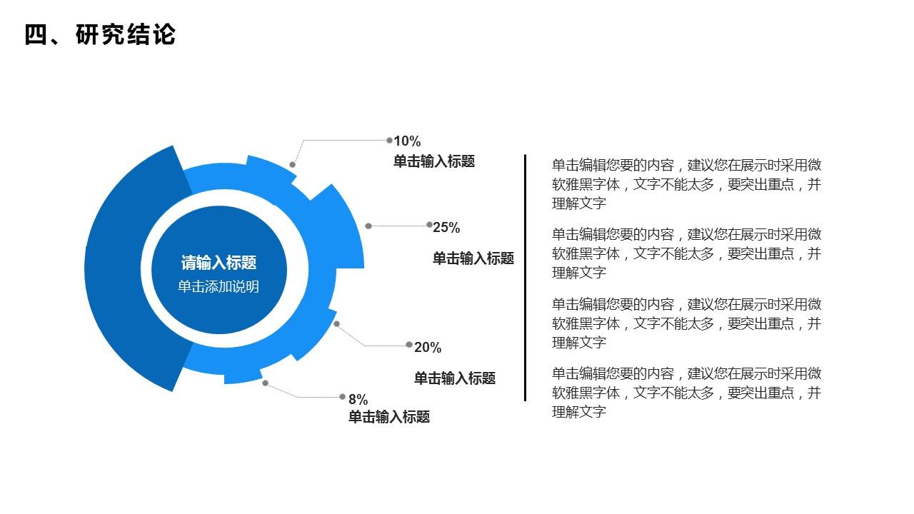 蓝色简洁通用版大学论文PPT答辩模板下载_预览图24
