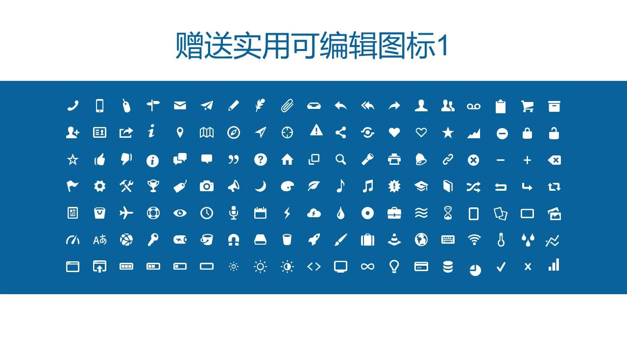 蓝色简洁通用版大学论文PPT答辩模板下载_预览图28