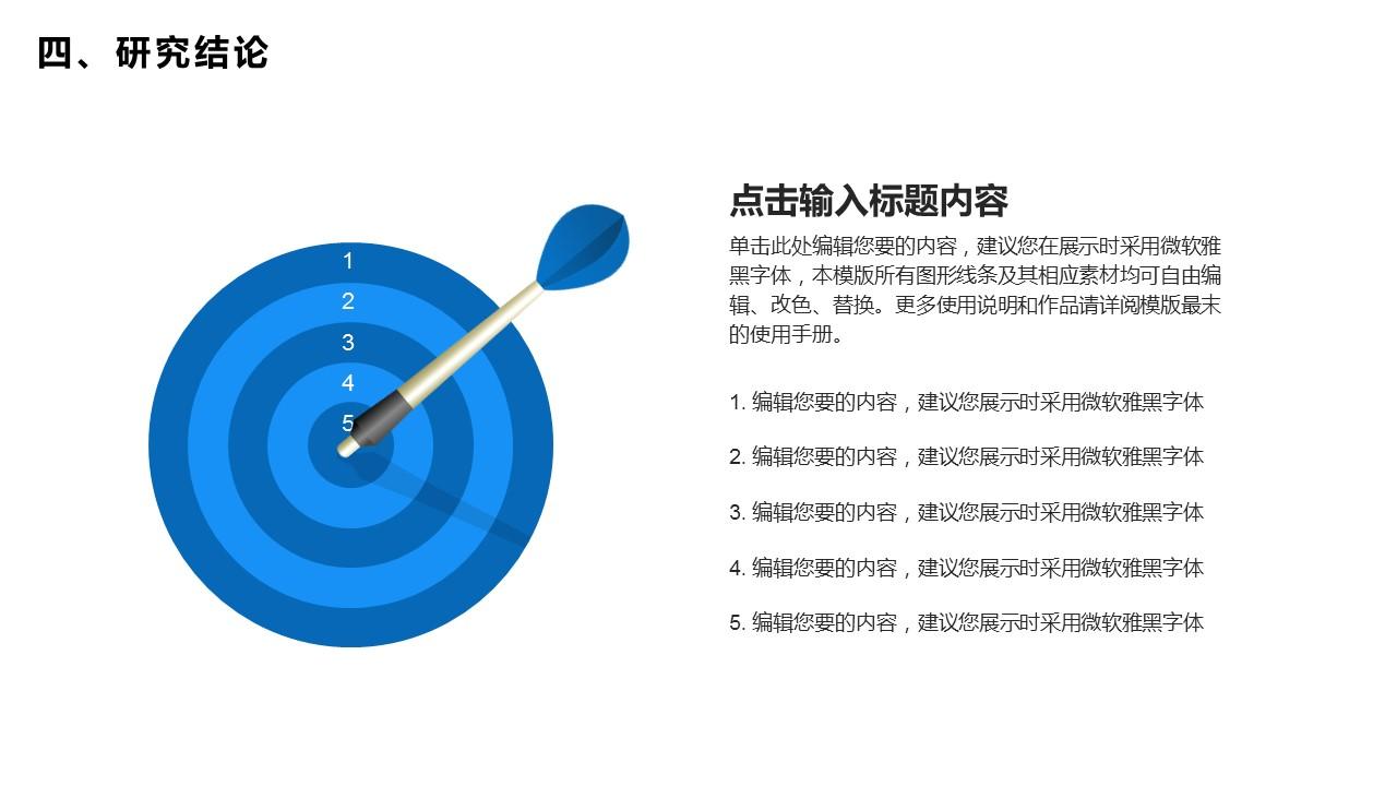 蓝色简洁通用版大学论文PPT答辩模板下载_预览图23