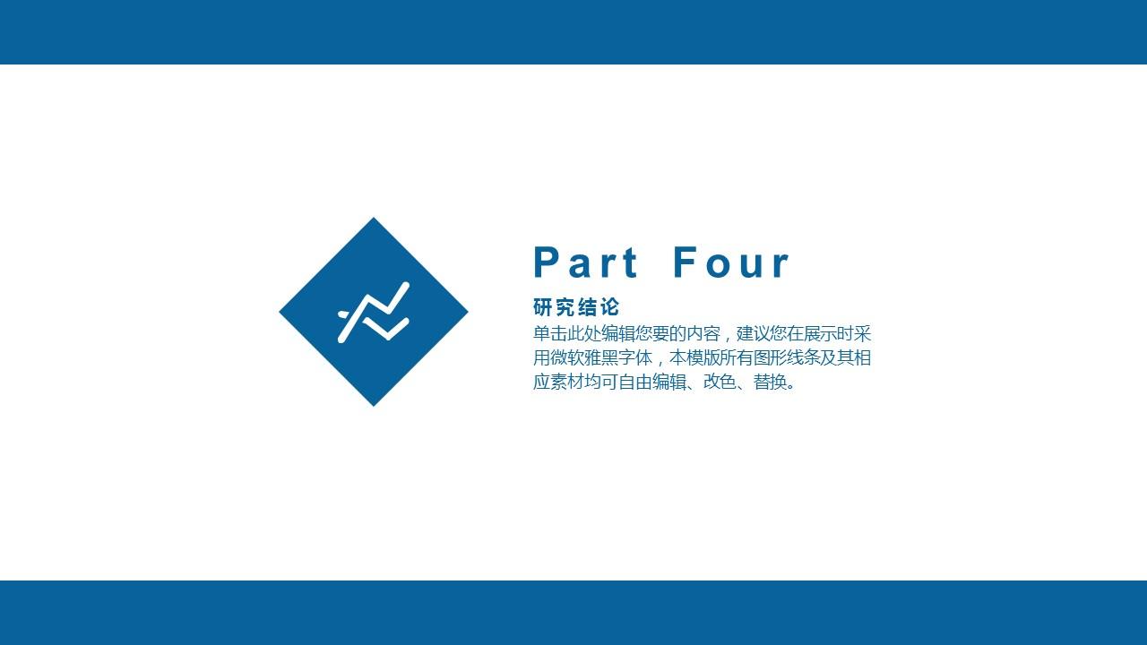 蓝色简洁通用版大学论文PPT答辩模板下载_预览图21