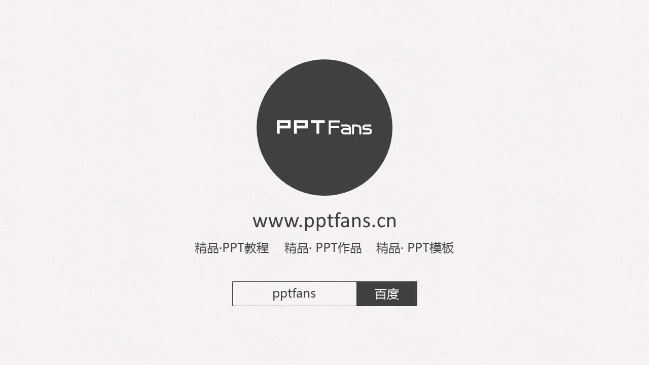 线条清新简约风论文答辩PPT模板_预览图21