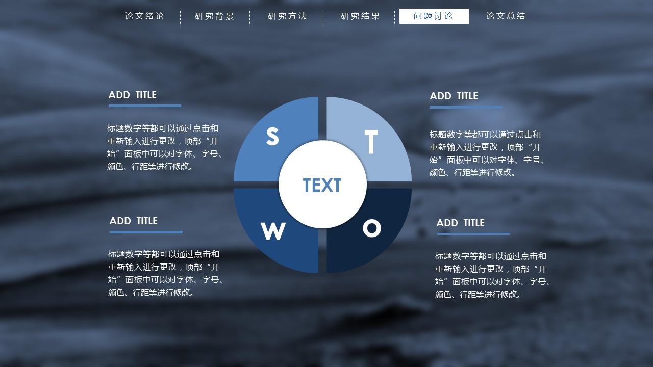 蓝色半透明背景动态开题报告PPT模板下载_预览图21