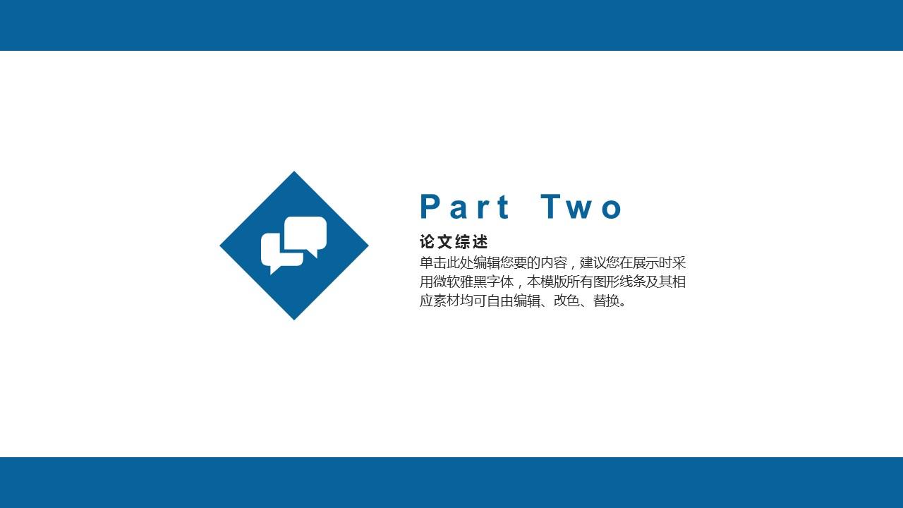 蓝色简洁通用版大学论文PPT答辩模板下载_预览图9