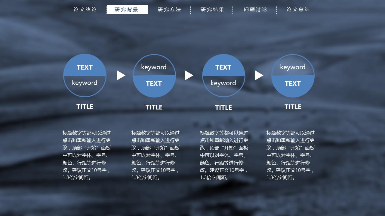 蓝色半透明背景动态开题报告PPT模板下载_预览图9