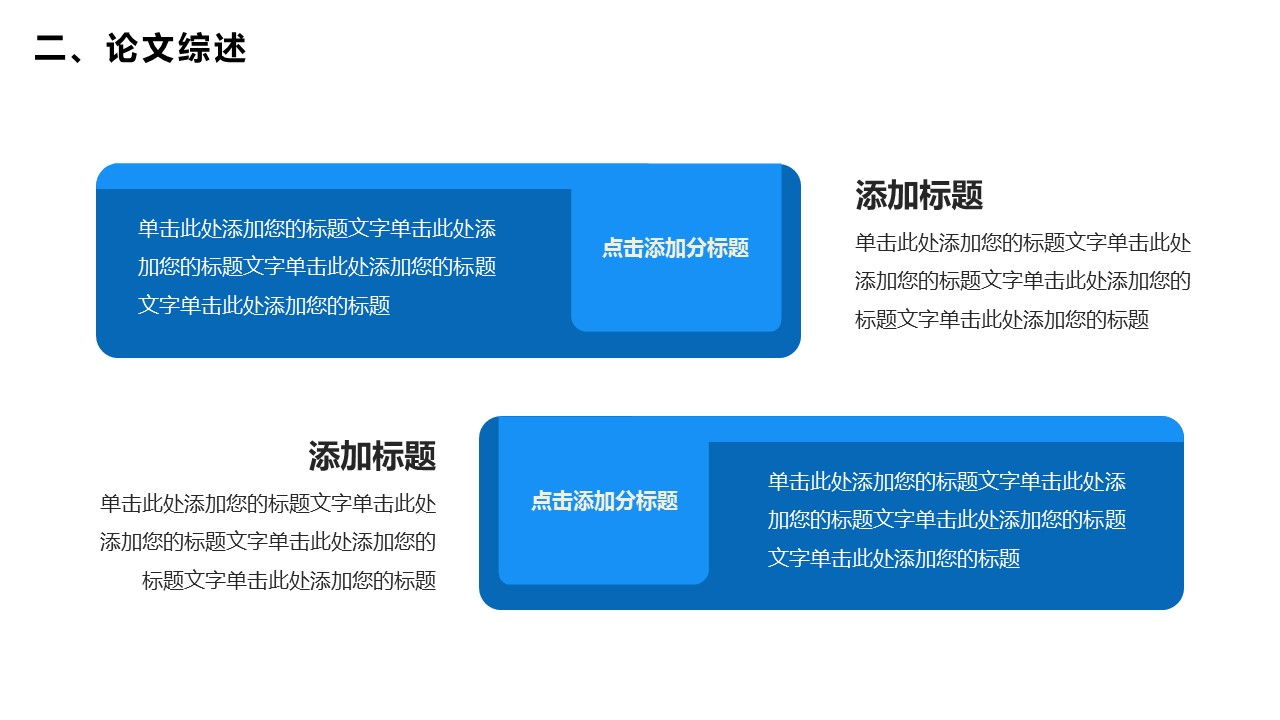 蓝色简洁通用版大学论文PPT答辩模板下载_预览图11